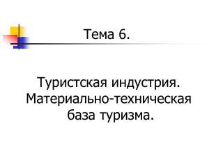 Тема 6.