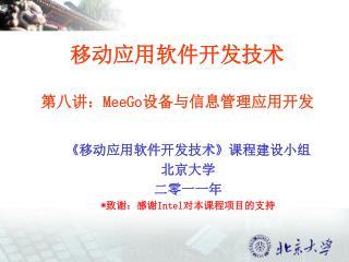 移动应用软件开发技术 第八讲: MeeGo 设备与信息管理应用开发