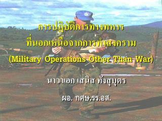การปฏิบัติการทางทหาร ที่นอกเหนือจากการทำสงคราม (Military Operations Other Than War)