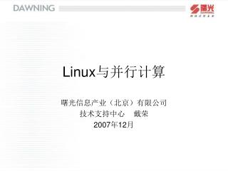 Linux ?????