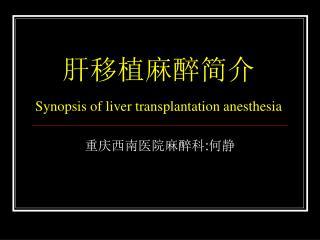 肝移植麻醉简介 Synopsis of liver transplantation anesthesia