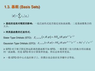 1.3.  基组  (Basis Sets)