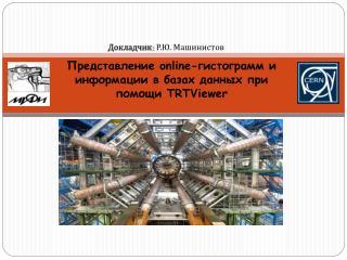 Представление  online- гистограмм и информации в базах данных при помощи  TRTViewer