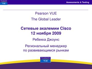 Pearson VUE The Global Leader