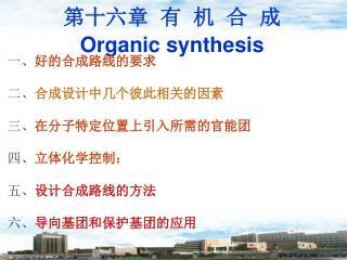 第十六章  有  机  合  成 Organic synthesis