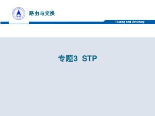 专题 3  STP