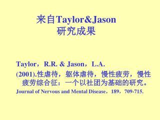 来自 Taylor&Jason 研究成果