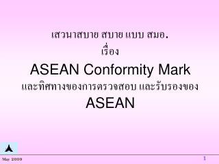 เสวนาสบาย สบาย แบบ สมอ . เรื่อง ASEAN Conformity Mark และทิศทางของการตรวจสอบ และรับรองของ  ASEAN