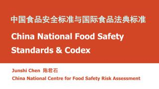 China National Food Safety Standards & Codex