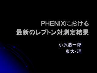 PHENIX ???? ????????????