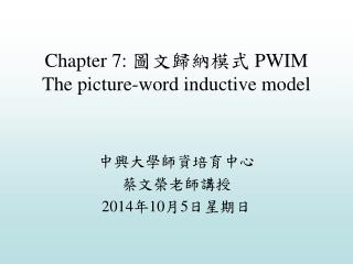 Chapter 7:  圖文歸納模式  PWIM The picture-word inductive model