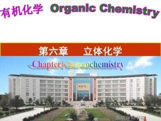 第 六 章    立体化学