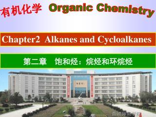 有机化学   Organic Chemistry