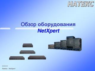 Обзор оборудования NetXpert