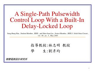 A Single-Path Pulsewidth Control Loop With a Built-In Delay-Locked Loop