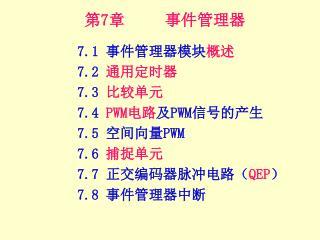 第 7 章     事件管理器        7.1  事件管理器模块 概述        7.2  通用定时器        7.3  比较单元