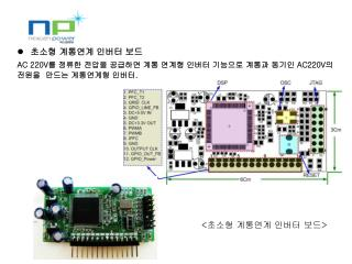 AC 220V 를 정류한 전압을 공급하면 계통 연계형 인버터 기능으로 계통과 동기인 AC220V 의 전원을  만드는 계통연계형 인버터 .