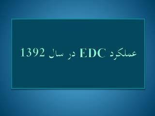 عملکرد  EDC  در سال 1392