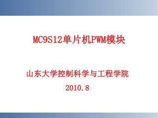 MC9S12 单片机 PWM 模块
