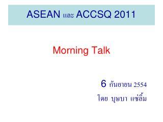 Morning Talk