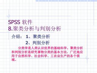 SPSS  软件 8. 聚类分析与判别分析