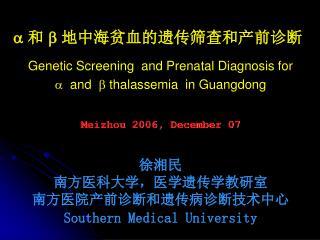   和   地中海贫血的遗传筛查和产前诊断 Genetic Screening  and Prenatal Diagnosis for