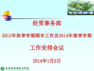 经贸事务部 2013 年秋季学期期末工作及 2014 年春季学期 工作安排会议 2014 年 1 月 2 日