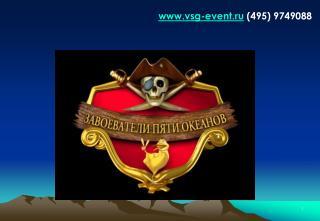 vsg-event.ru  (495) 9749088