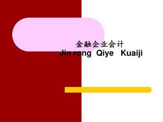 金融企业会计                    J in rong  Qiye   Kuaiji