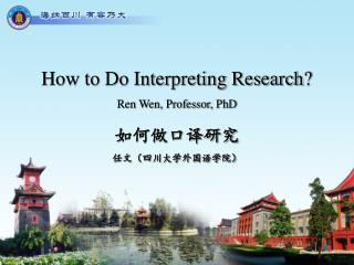 How to Do Interpreting Research? Ren Wen, Professor, PhD ??????? ?????????????