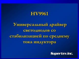 HV9961 Универсальный драйвер светодиодов со стабилизацией по среднему тока индуктора
