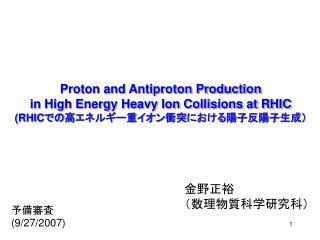 予備審査 (9/27/2007)
