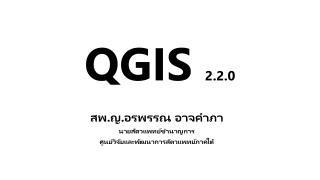 QGIS  2.2.0
