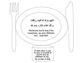 Allahouma barik lana fima razaqtana, wa qina 3âdhaba nari,  bismillah