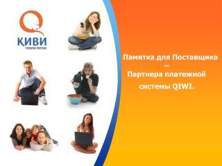 Памятка для Поставщика – Партнера платежной системы  QIWI .