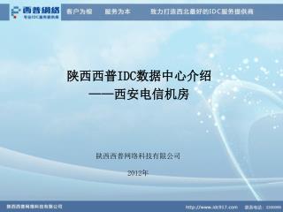 陕西西普 IDC 数据中心介绍 —— 西安电信机房