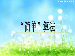 ACM/ICPC 程序设计