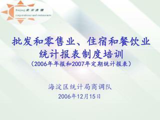 批发和零售业、住宿和餐饮业统计报表制度培训 ( 2006 年年报和 2007 年定期统计报表)
