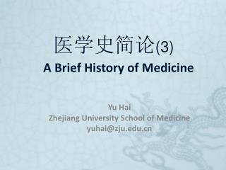 医学史简论 (3) A Brief History of Medicine