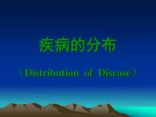 疾病的分布 ( Distribution  of  Disease )