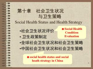 ???   ??????             ????? Social Health Status and Health Strategy
