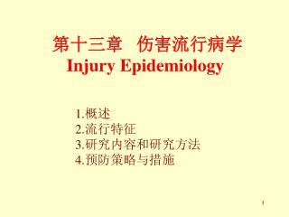 第十三章   伤害流行病学 Injury Epidemiology