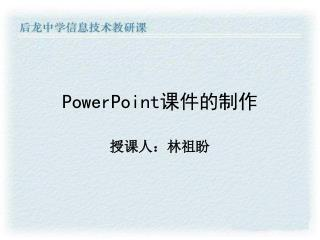 PowerPoint ?????