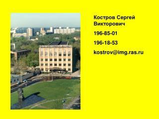 Костров Сергей Викторович 196-85-01 196-18-53 kostrov@img.ras.ru