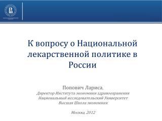 К вопросу о Национальной  лекарственной политике в России
