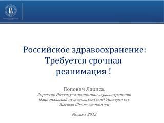 Российское здравоохранение: Требуется срочная  реанимация !