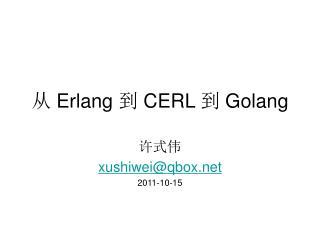 从 Erlang 到 CERL 到 Golang