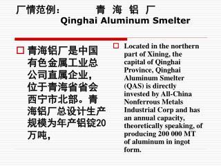 厂情范例:         青  海  铝  厂 Qinghai Aluminum Smelter