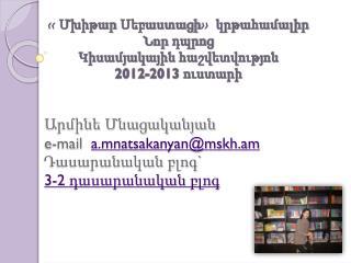 Արմինե Մնացականյան e-mail   a.mnatsakanyan@mskh.am Դասարանական բլոգ` 3-2 դասարանական բլոգ