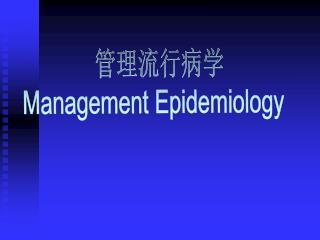 管理流行病学 Management Epidemiology